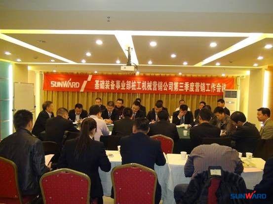 基础装备事业部桩工机械营销公司第三季度营销会议在京举行