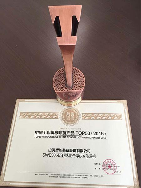 山河智能SWE385ES液压混合动力挖掘机获TOP50(2016)年度产品奖