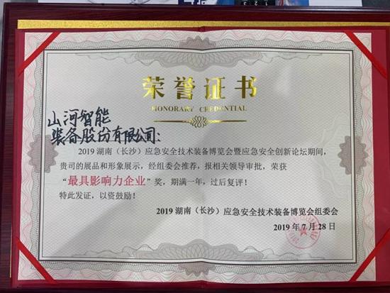 高宁宇:湖南消防与山河智能合作空间广阔