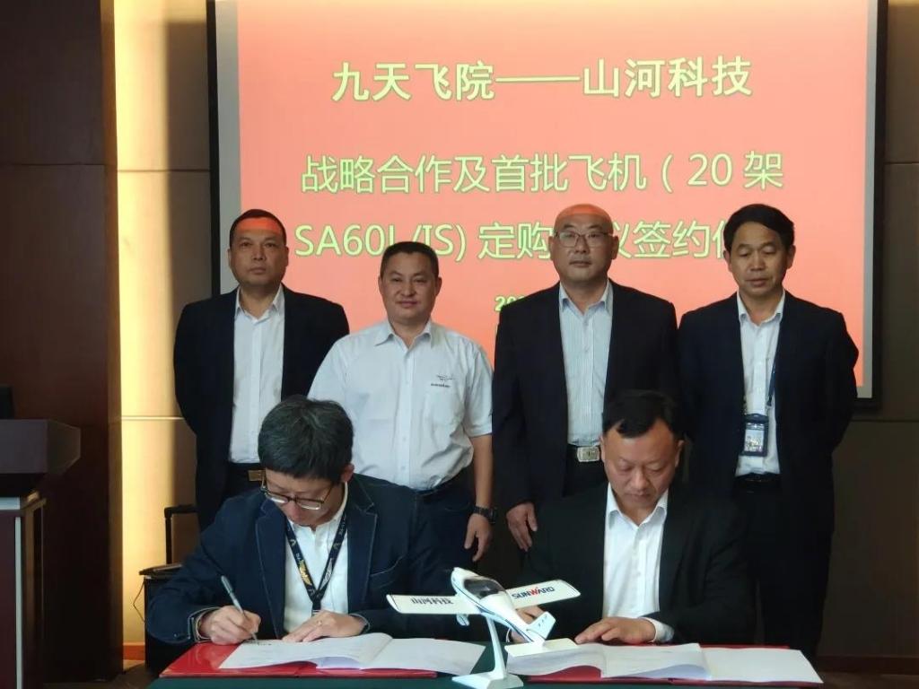 首批定购20架飞机,九天飞院与山河科技签定战略协议