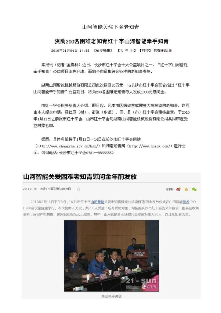 山河智能装备股份有限公司社会责任报告