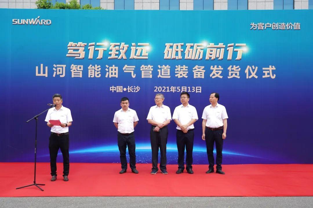 山河智能世界首台套油气管道装备发往国家重点工程
