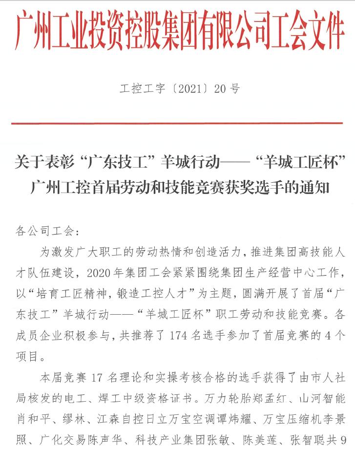 """山河智能7位员工荣获""""羊城工匠""""荣誉"""
