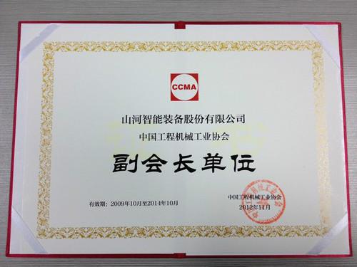 机械工业协会副理事长单位证书