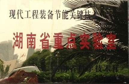湖南省企业重点实验室