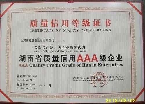 湖南省质量信用AAA级企业