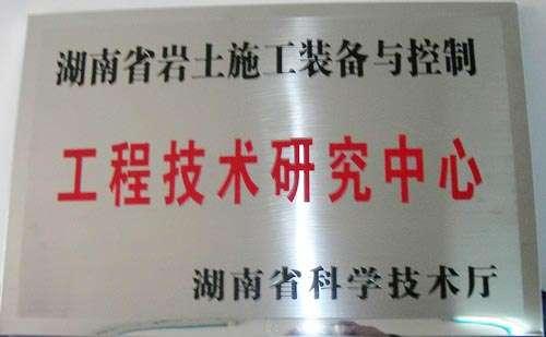 工程技术研究中心-湖南省岩土