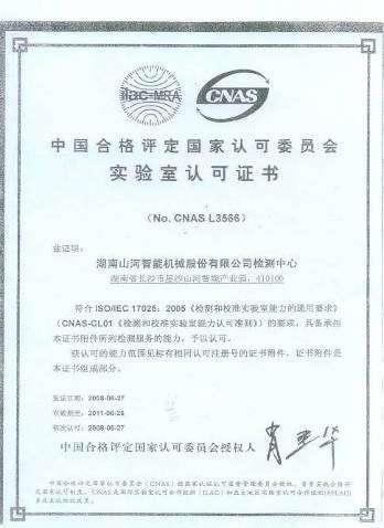 实验室认可证书(2008-2011)