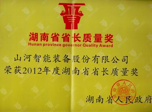 2012年湖南省省长质量奖