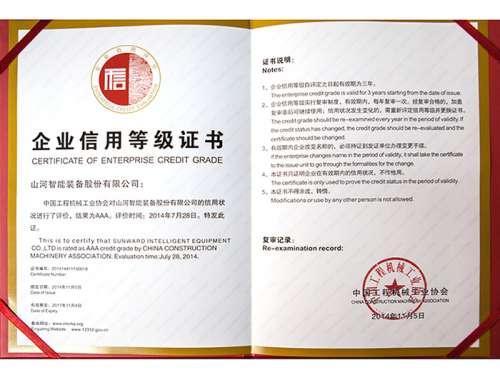2014年度企业信用等级证书