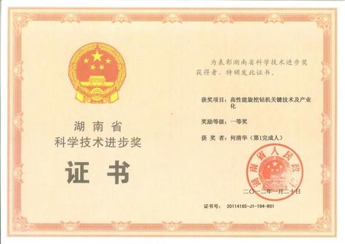 2011年湖南省科学技术进步奖一等奖(高性能旋挖钻机关键技术及产业化.何清华)