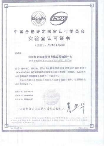 实验室认可证书(2011.9-2014.6)