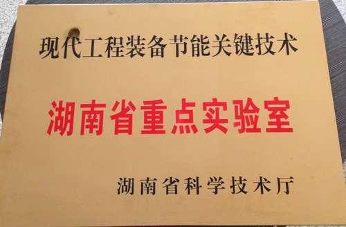 现代工程装备关键技术-湖南省