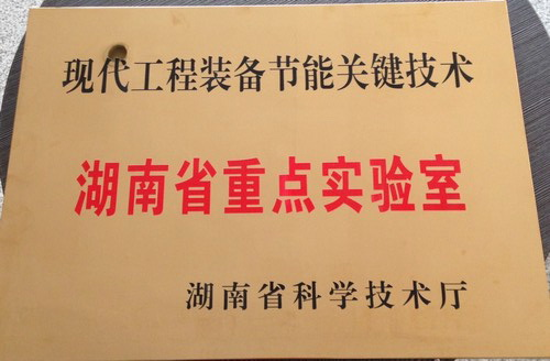 现代工程装备关键技术-湖南省企业重点实验室
