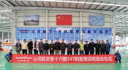 湖南山河科技股份有限公司