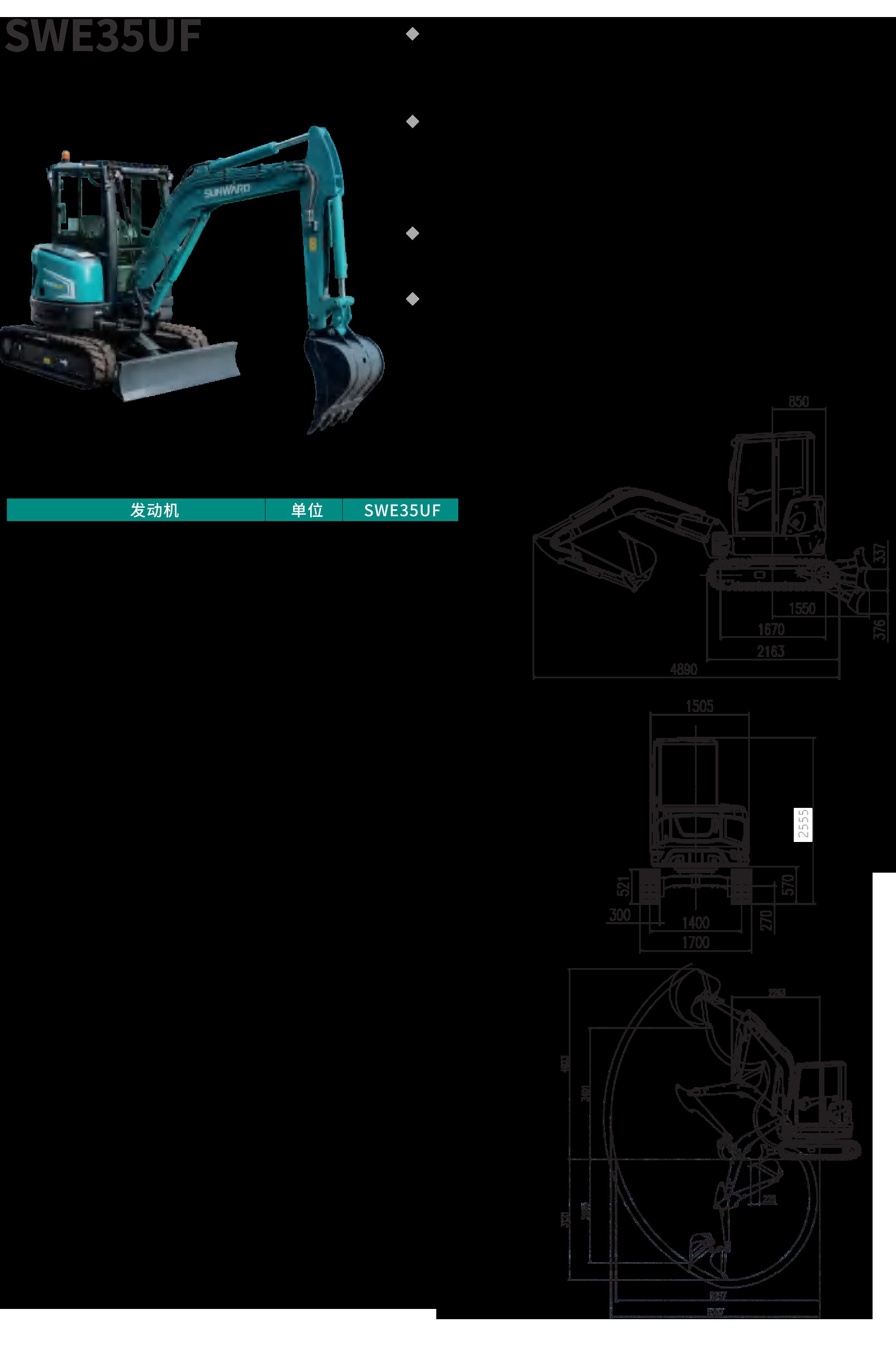 SWE35UF 微型挖掘机