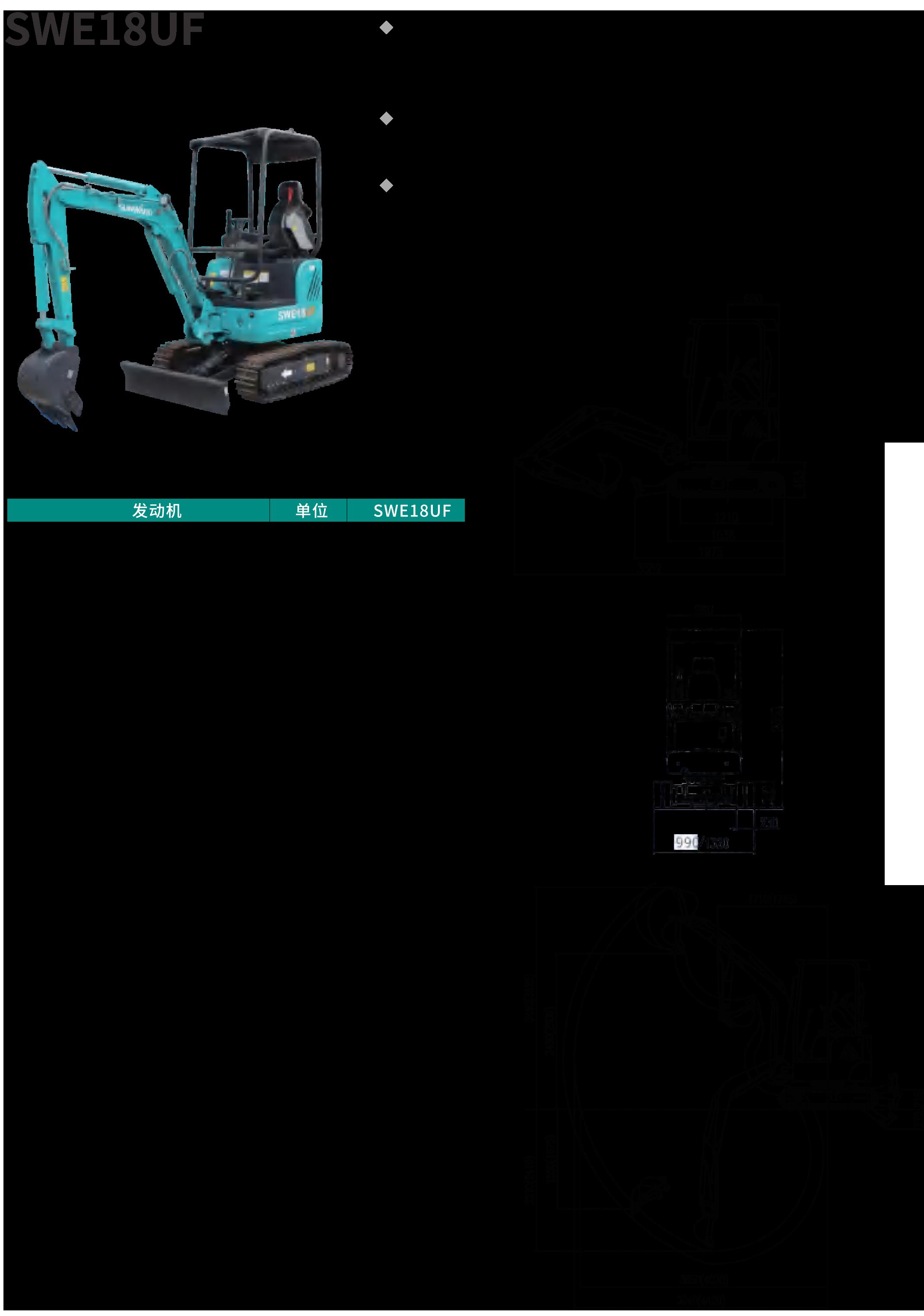 SWE18UF 微型挖掘机