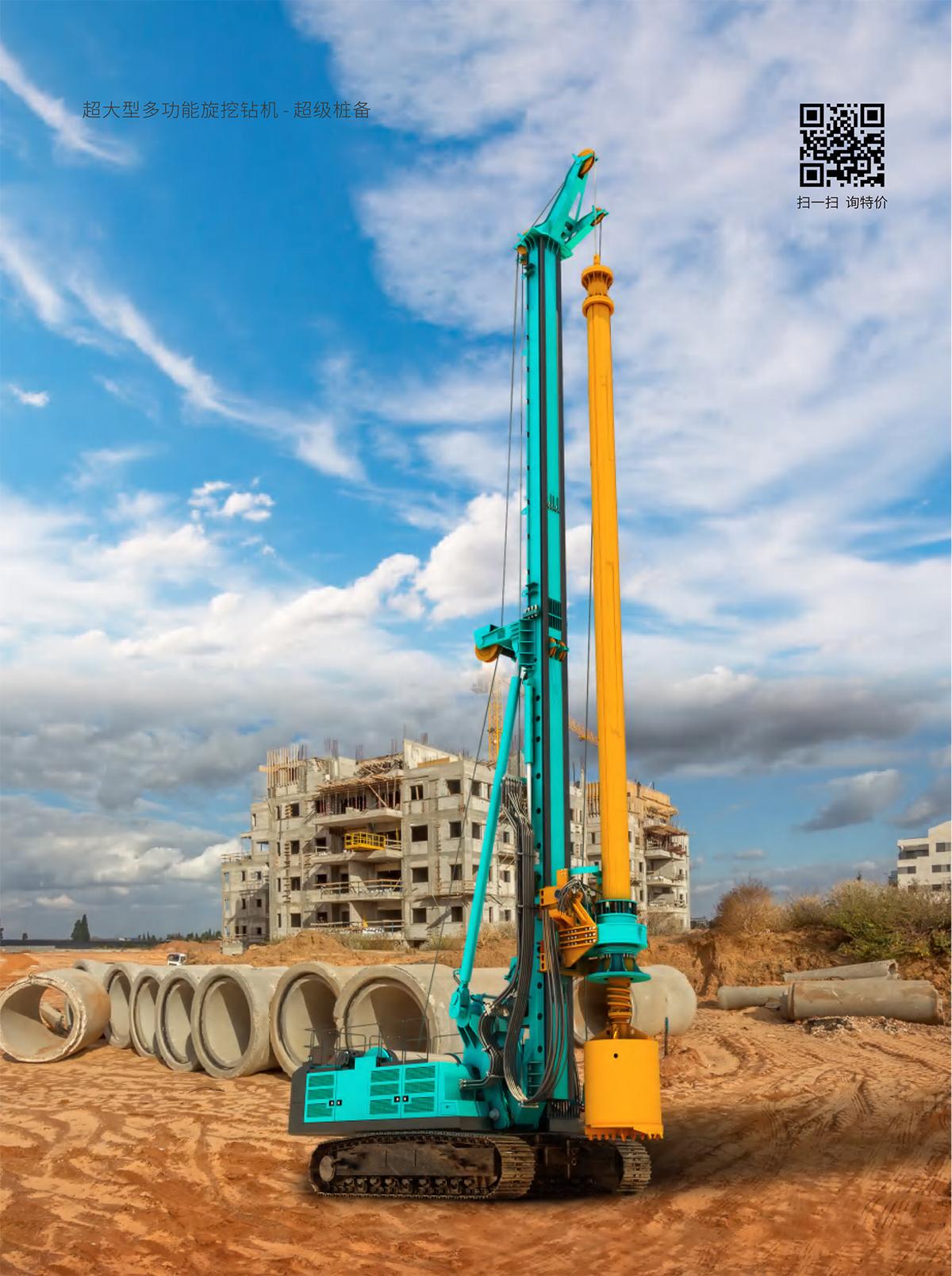 SWDM450V 超大型多功能旋挖钻机