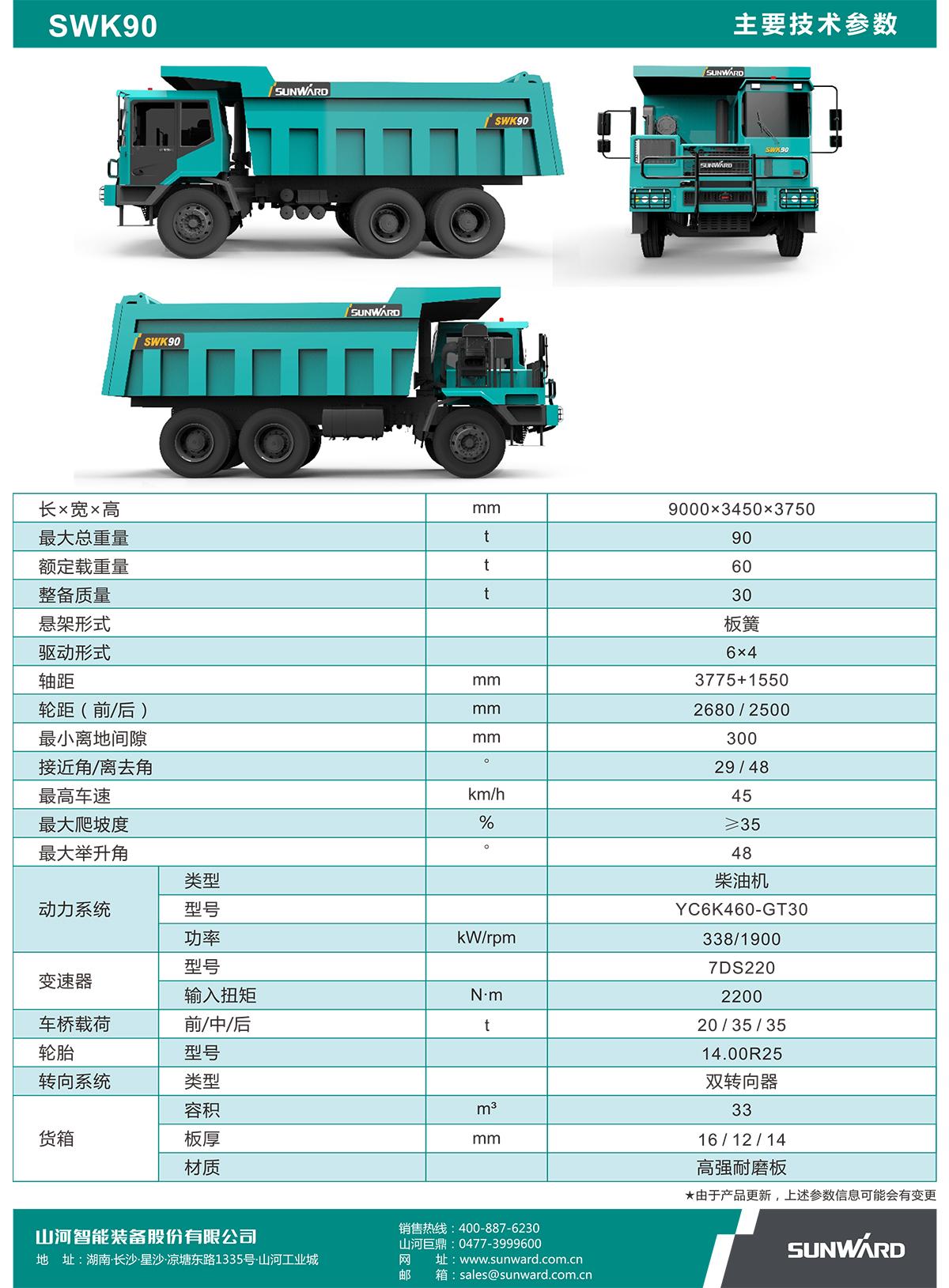 SWK 90 矿用(宽体)自卸车