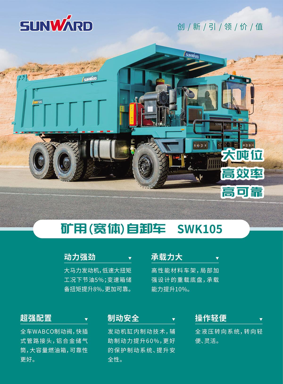 SWK 105 矿用(宽体)自卸车
