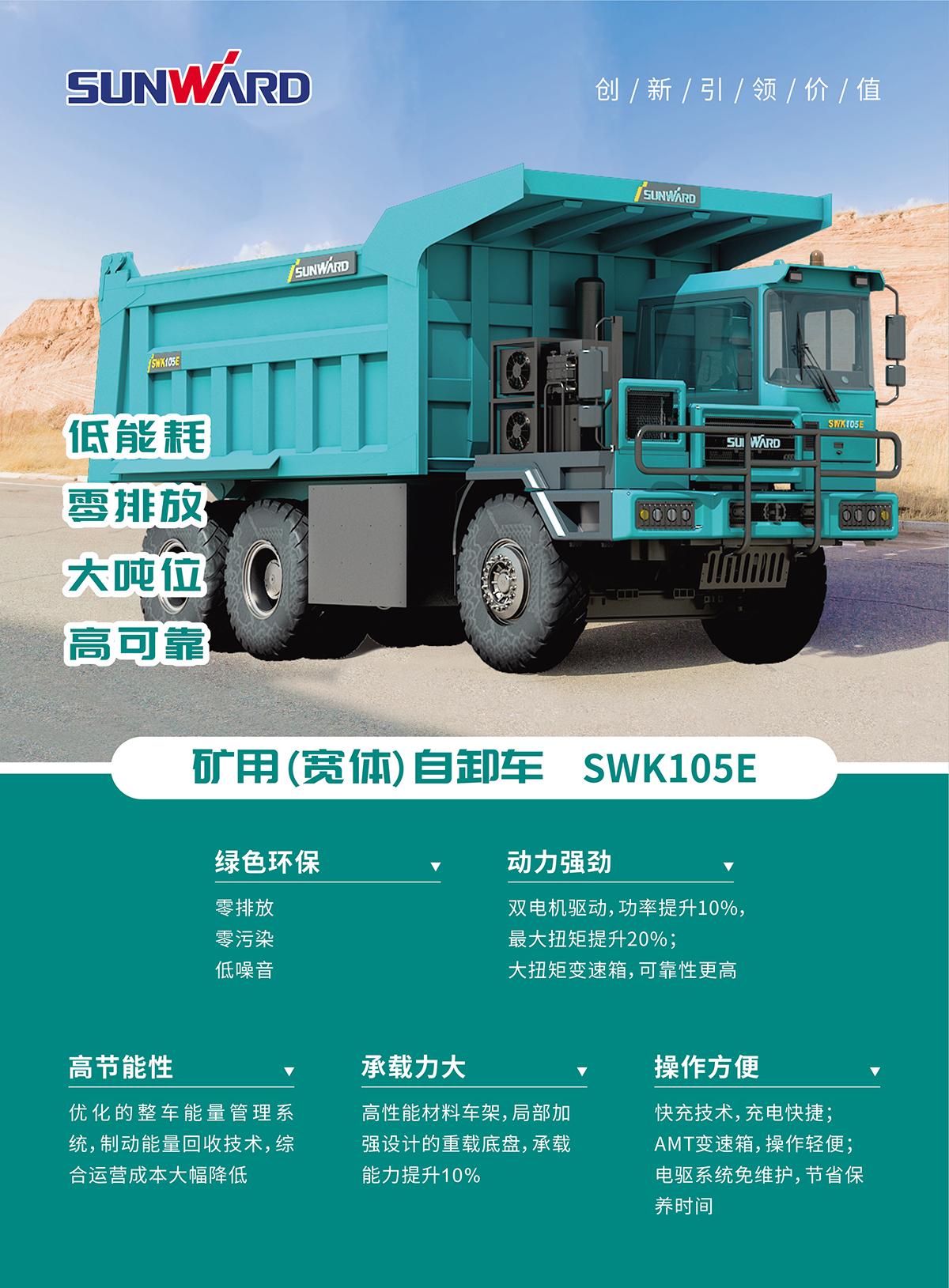 SWK 105E 矿用(宽体)自卸车