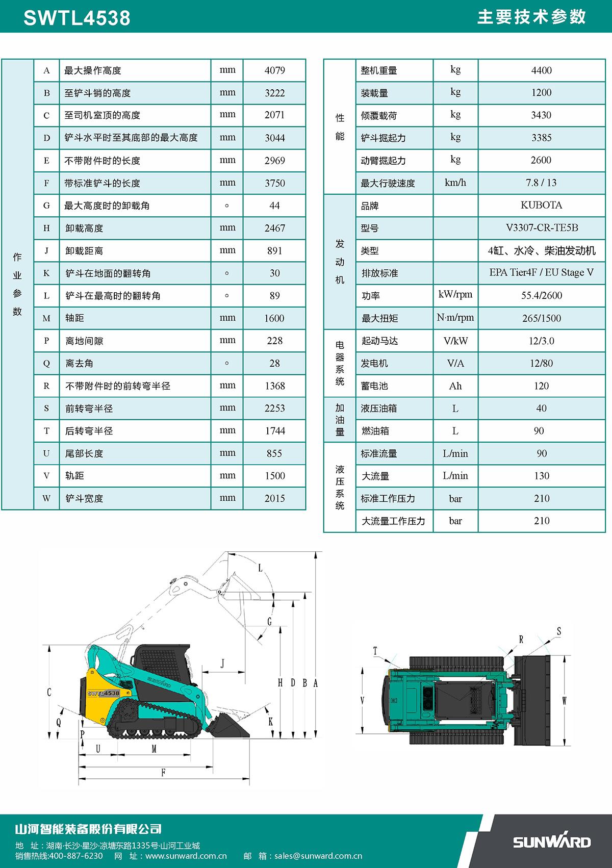SWTL4538 履带式滑移装载机