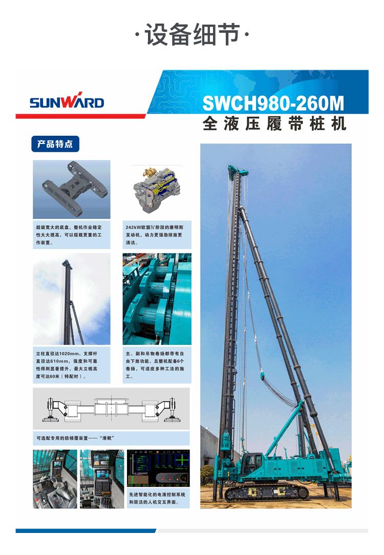 SWCH980 全液压履带桩架