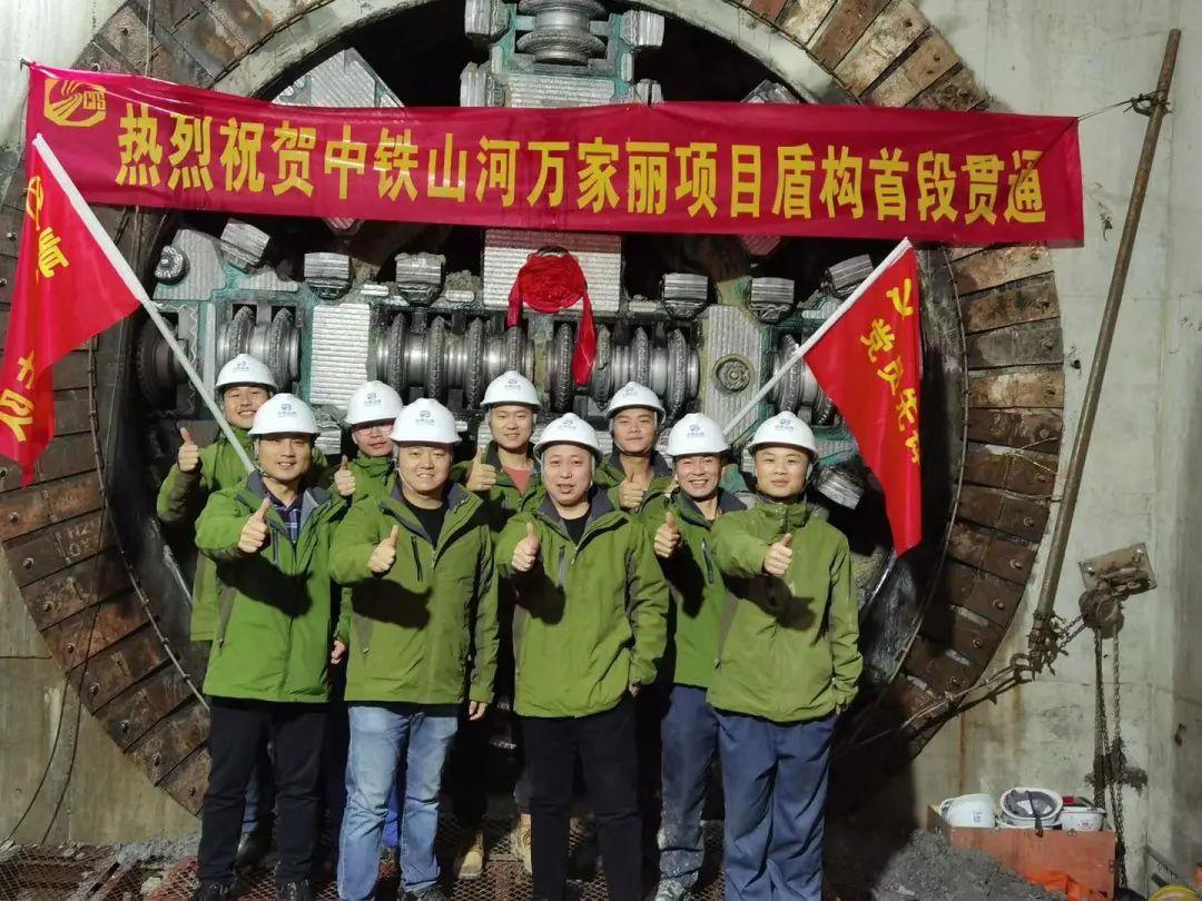 掘进1978米,中铁山河首条盾构法施工隧道顺利贯通