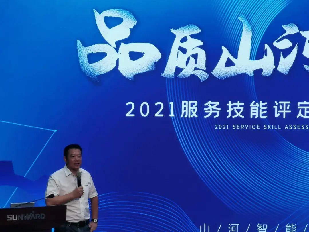 山河智能挖掘机事业部启动2021服务技能评定暨服务万里行总结大会