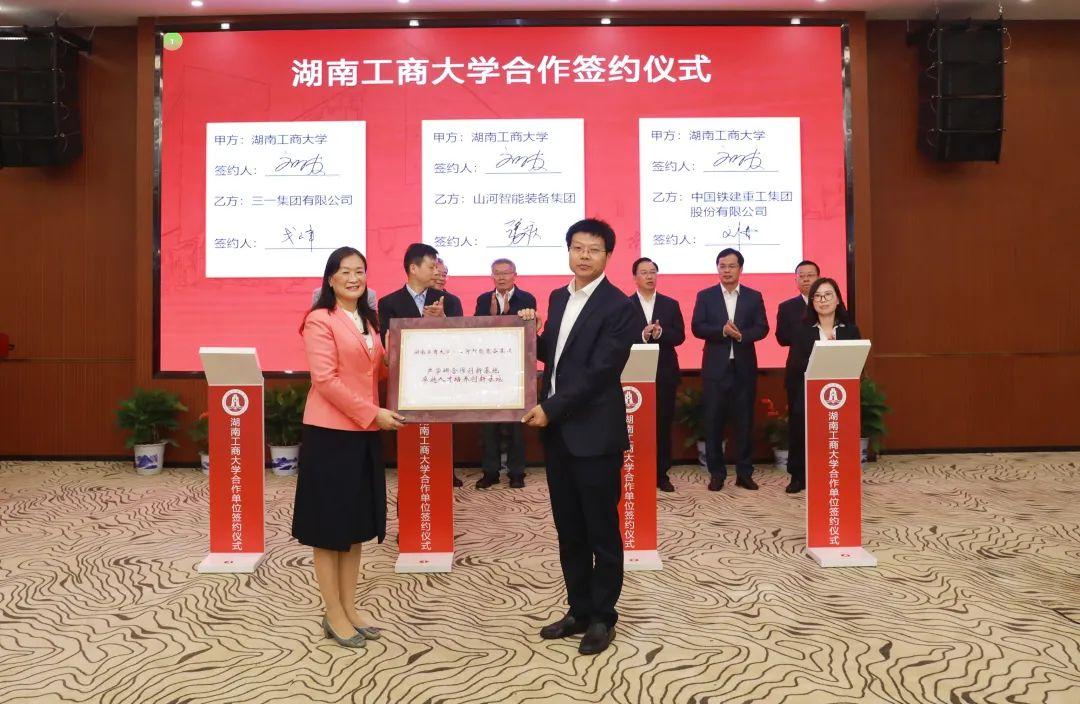 强强联合!湖南工商大学与山河智能签订战略合作协议